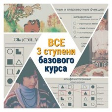 Basic course on Socionics