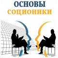 """Fundamentals of Socionics"" by A. Bukalov and O. Karpenko"