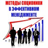 """Socionic Methods in Effective Management"" by A. Bukalov and O. Karpenko"