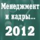 2012 г.