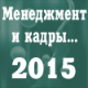 2015 г.