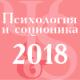 2018 г.