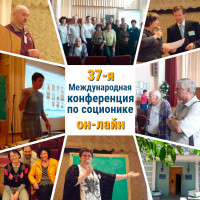 On-line participation in the annual 37 International Conference on Socionics