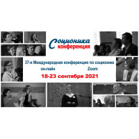 Video records and presentations of 37-th International Conference on Socionics