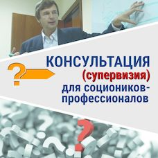 Consultation for professional socionists (supervision)