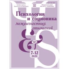 Psychology & Socionics  7-12/2020
