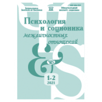 Psychology & Socionics  1-2/2021
