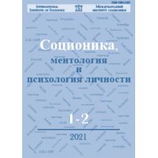 Socionics  1-2/2021