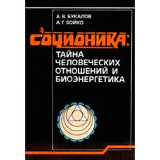 "Bukalov A.B., Boyko A.G. ""Socionics..."""
