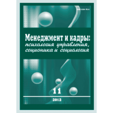 Management and Personnel  11/2012