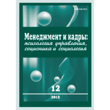Management and Personnel  12/2012