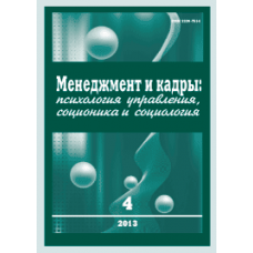 Management and Personnel  4/2013