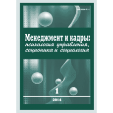 Management and Personnel  1/2014