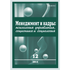 Management and Personnel  12/2014
