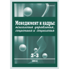 Management and Personnel  2-3/2014
