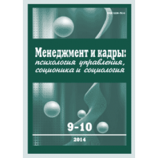 Management and Personnel  9-10/2014