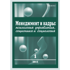 Management and Personnel  1/2015