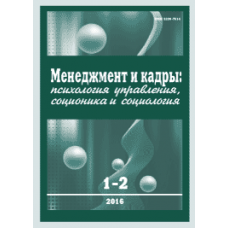 Management and Personnel  1-2/2016