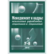 Management and Personnel  7-8/2016