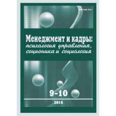 Management and Personnel  9-10/2016
