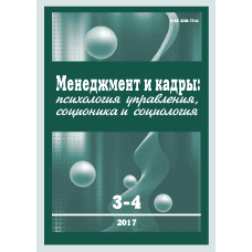 Management and Personnel  3-4/2017