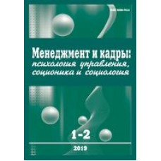Management and Personnel  1-2/2019