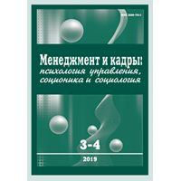 Management and Personnel  3-4/2019