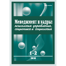 Management and Personnel  1-2/2020