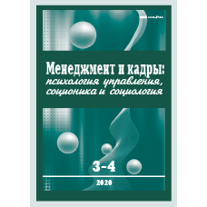 Management and Personnel  3-4/2020