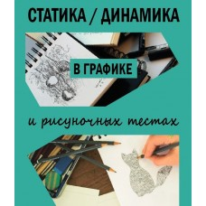 """""""Static-dynamic in the graphic arts and drawing tests"""" by Olga Karpenko"""
