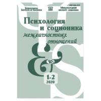 Psychology & Socionics  5-6/2020