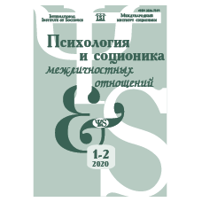 Psychology & Socionics  1-2/2020