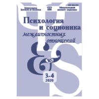 Psychology & Socionics  3-4/2020