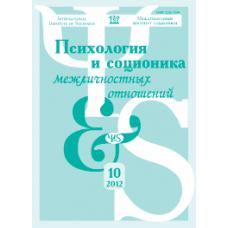 Psychology & Socionics  10/2012