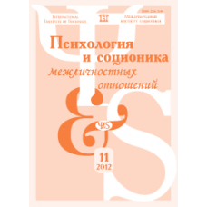Psychology & Socionics  11/2012