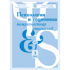 Psychology & Socionics  3/2012