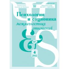 Психология и соционика  4/2012