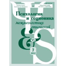 Psychology & Socionics  7/2012