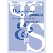Psychology & Socionics  8/2012