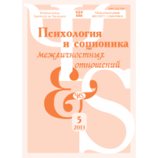 Psychology & Socionics  5/2013