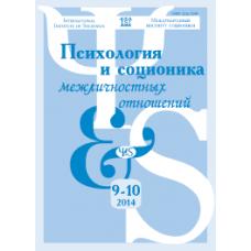 Психология и соционика  9-10/2014