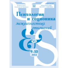 Psychology & Socionics  9-10/2014