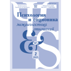 Psychology & Socionics  2/2015