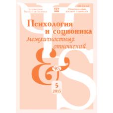 Психология и соционика  5/2015