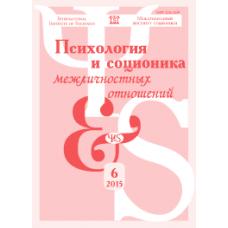 Психология и соционика  6/2015