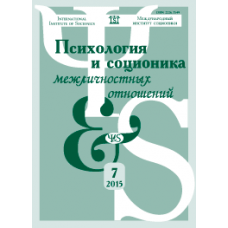 Psychology & Socionics  7/2015