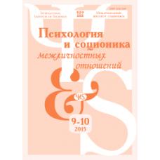 Психология и соционика  9-10/2015