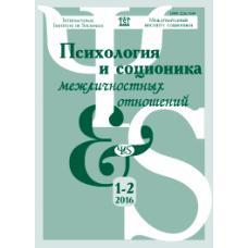 Психология и соционика  1-2/2016