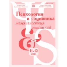Психология и соционика  11-12/2016
