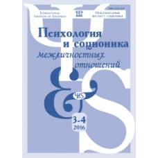 Психология и соционика  3-4/2016